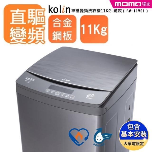 【Kolin 歌林】11KG單槽變頻洗衣機-鐵灰BW-11V01(送基本運送安裝+舊機回收)