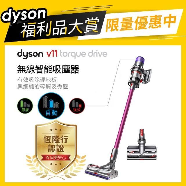 【dyson 戴森 限量福利品】dyson V11 Torque 手持無線吸塵器
