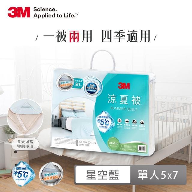 【9/22品牌日最高回饋mo幣18%】3M 防蹣可水洗科技纖維涼夏被-星空藍單人5X7夏被