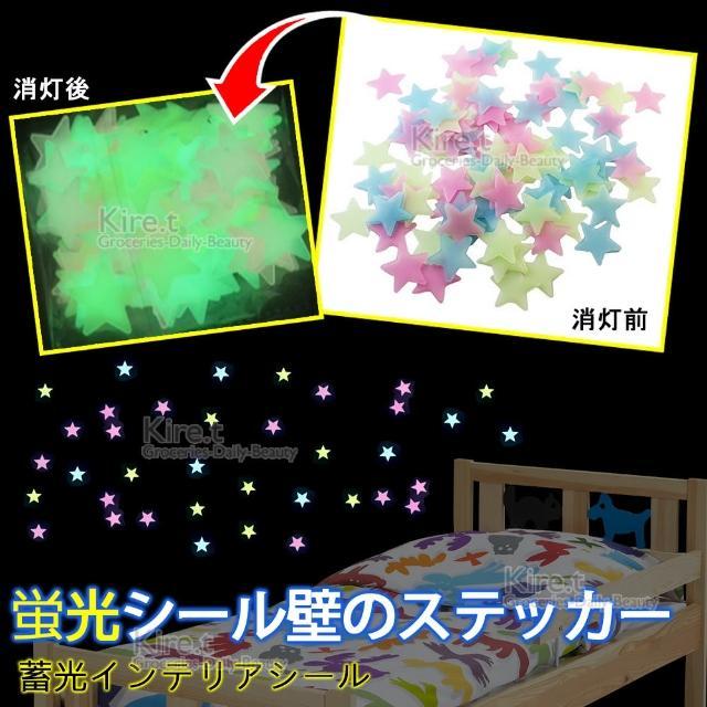 【kiret】星空 星星夜光貼-超值100片 3cm約100pcs-附雙面膠(滿天星 螢光 夜光貼)