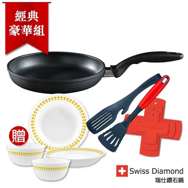 【CorelleBrands 康寧餐具】瑞士原裝 Swiss Diamond HD 瑞仕鑽石鍋 圓形煎盤20CM(送鍋具配件+康寧餐盤組)