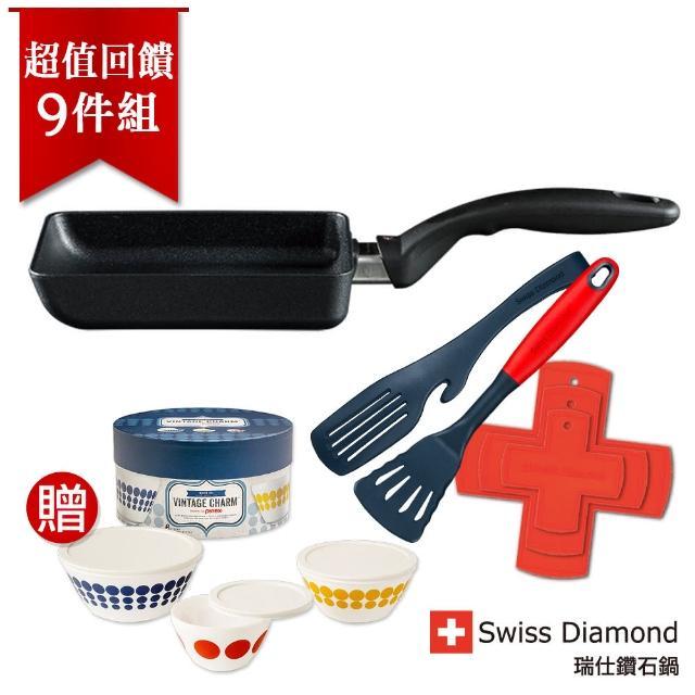 【CorelleBrands 康寧餐具】瑞士原裝 Swiss Diamond XD 瑞仕鑽石鍋 玉子燒鍋(贈鍋具配件+調理碗禮盒6件)