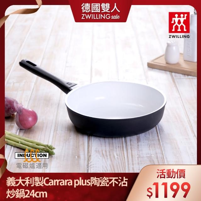 【ZWILLING 德國雙人】Carrara plus陶瓷不沾鍋炒鍋24cm