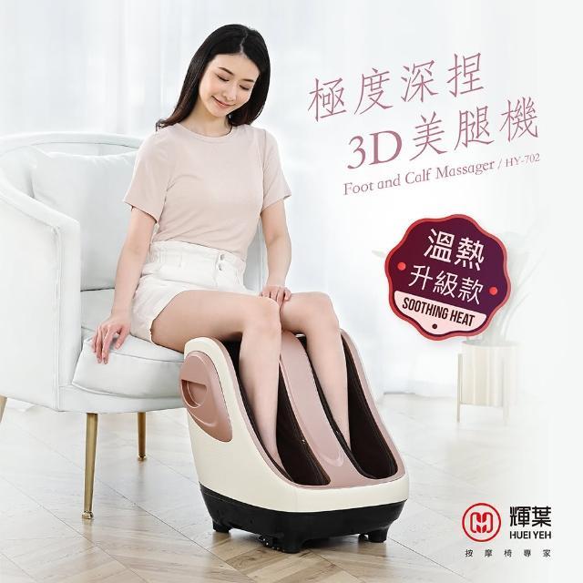 【輝葉】極度深捏3D美腿機(HY-702)
