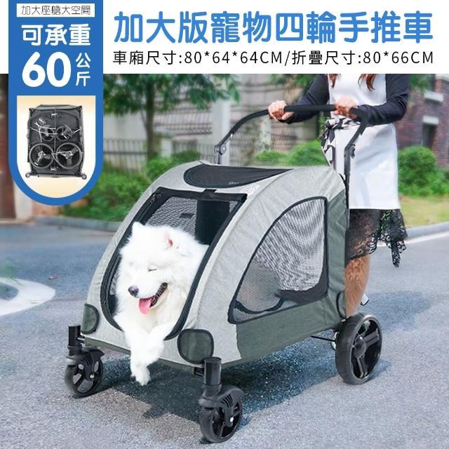 【PETDOS派多斯】豪華加大型寵物手推車(輕便折疊 360度萬向輪 承重60KG)