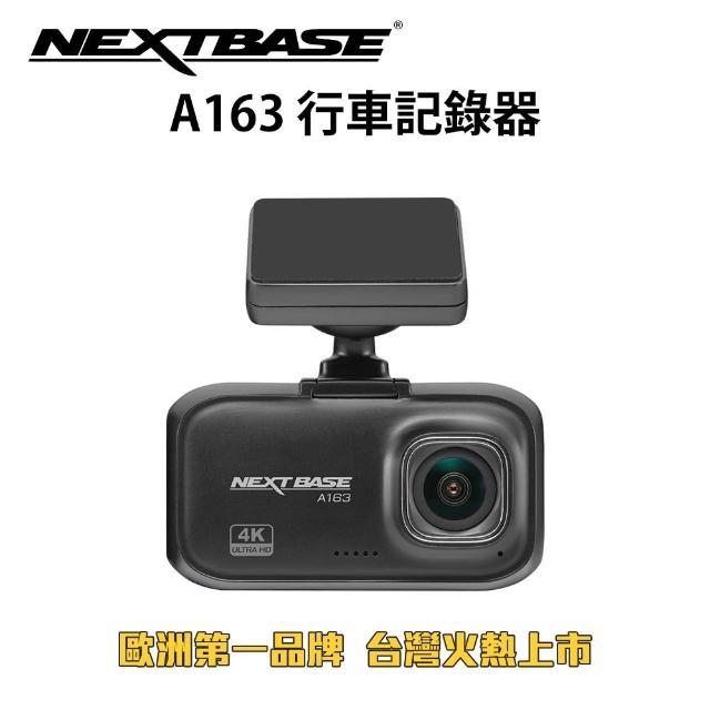 【NEXTBASE】A163 真4K高畫質SONY感光元件行車記錄器