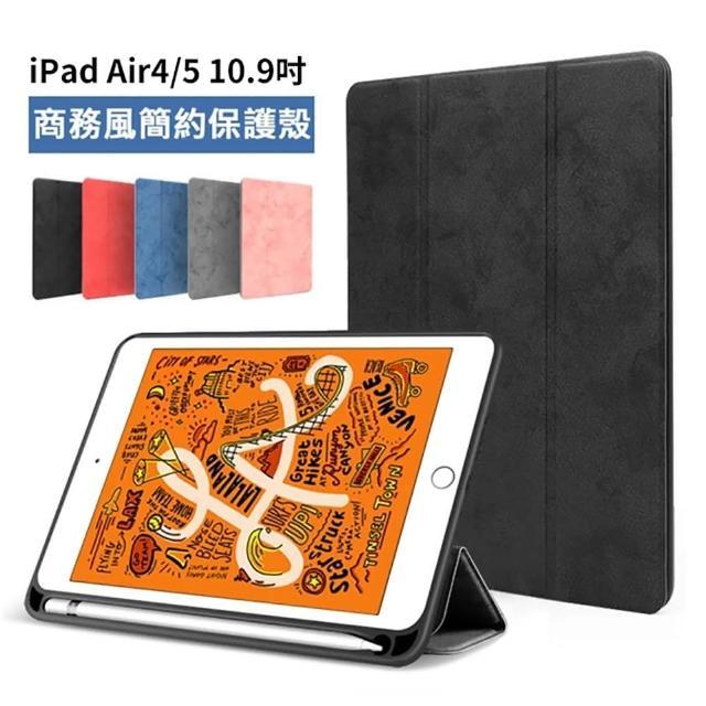【ANTIAN】iPad Air 4 10.9吋 2020版 英倫復古 智慧休眠喚醒平板皮套 保護套(內置筆槽 三折支架保護殼)