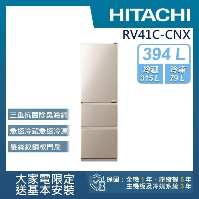 【HITACHI 日立】394L一級能效變頻三門右開冰箱(RV41C-CNX)
