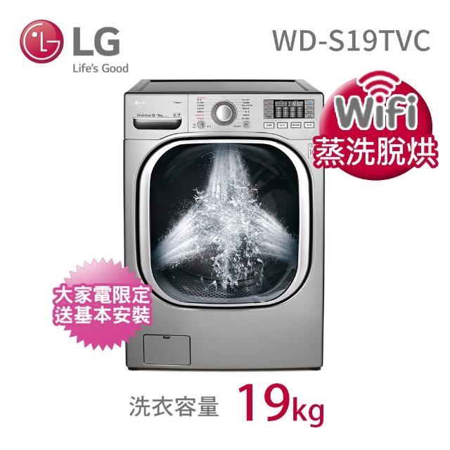 【10/23-11/16送1288元mo幣★LG 樂金】19公斤◆蒸洗脫烘WiFi變頻滾筒洗衣機(WD-S19TVC)
