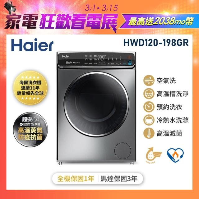 【Haier 海爾】口碑熱銷★12公斤3D蒸氣洗脫烘滾筒洗衣機(HWD120-198GR)