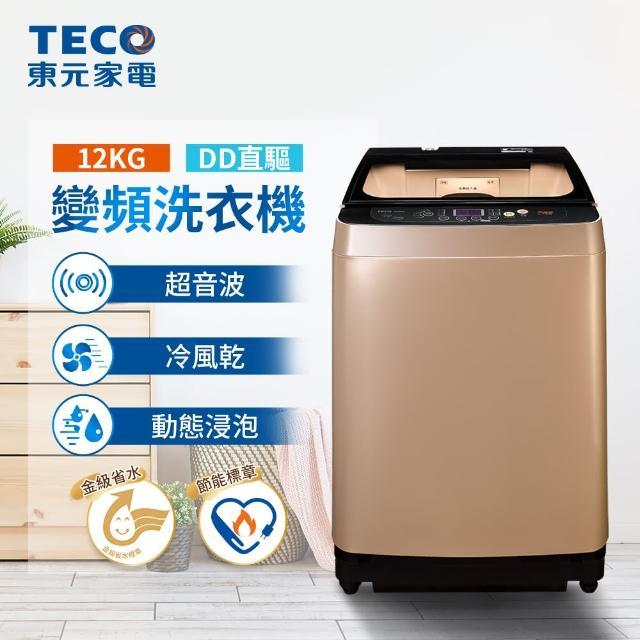【TECO 東元 ★送感應給皂機】12kg DD直驅變頻洗衣機(W1239XG)
