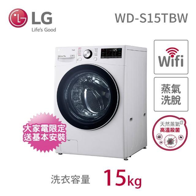 【LG 樂金】15公斤◆WiFi蒸洗脫滾筒洗衣機◆冰磁白(WD-S15TBW)