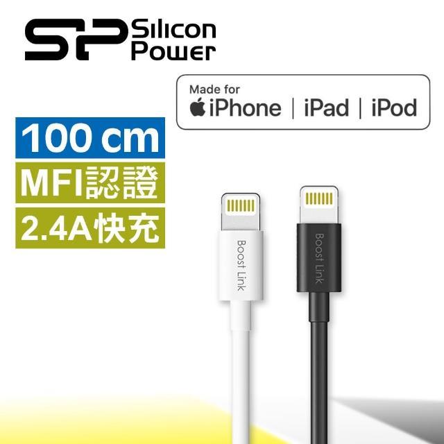 【SP 廣穎】LK10AL 2.4A Lightning 強韌傳輸充電線(100cm)