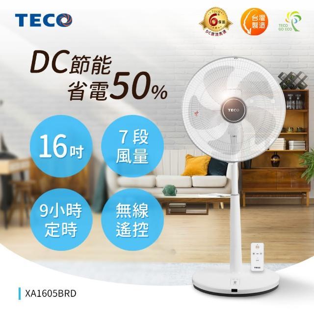 【TECO 東元】16吋微電腦遙控DC節能風扇(XA1605BRD)