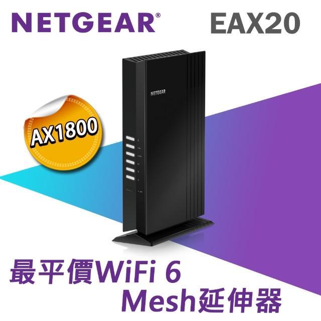 【NETGEAR】AX1800 4串流 WiFi 6 Mesh 延伸器 中繼器 EAX20(可搭任何品牌路由器)