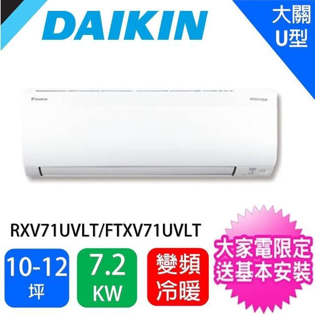 【★DAIKIN 大金】11-13坪大關U型變頻冷暖分離式冷氣(RXV71UVLT/FTXV71UVLT)