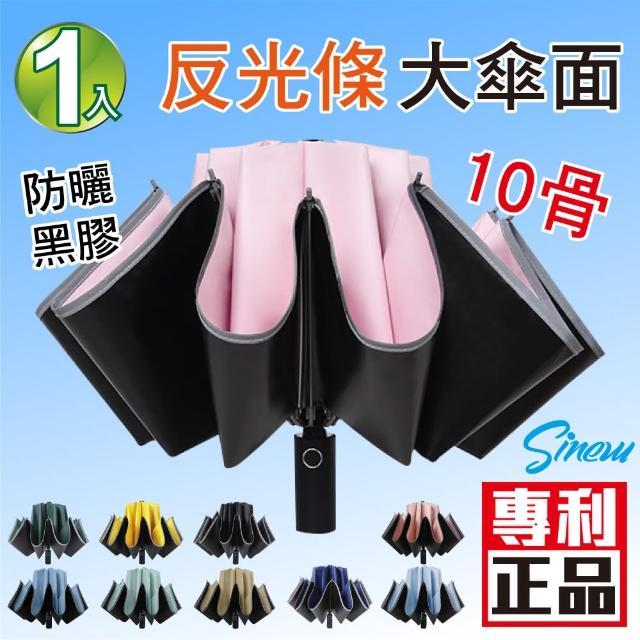 【SINEW優傘鋪】1入10骨大傘面反向黑膠自動開收傘(防曬抗UV 安全反光條 防潑水 晴雨傘折疊防風)