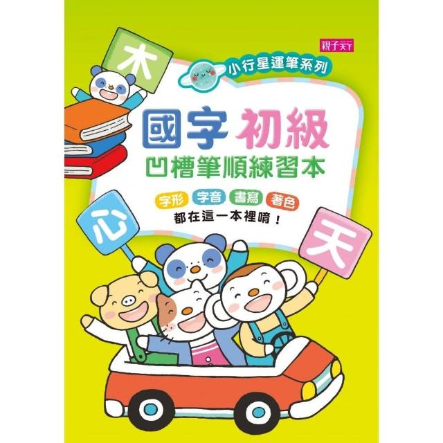 【小行星運筆系列】國字初級凹槽筆順練習本-注音版