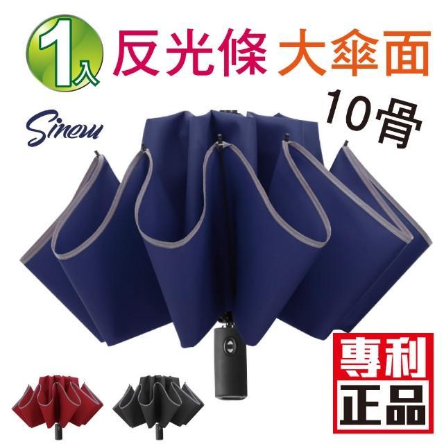 【SINEW優傘鋪】1入10骨大傘面反向自動開收傘(安全反光條 防潑水晴雨傘折疊防風)