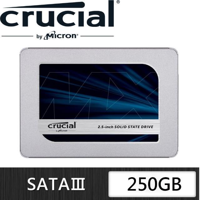 【Crucial 美光】MX500_250G SATA TLC 2.5吋固態硬碟(讀:560M/寫:510M)