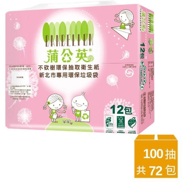 【蒲公英】環保抽取式衛生紙-雙北垃圾袋-100抽*12包*6串