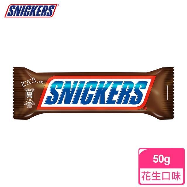 【Snickers 士力架】花生巧克力50.5g