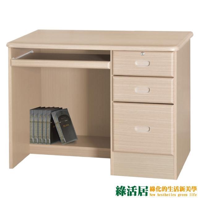 【綠活居】邁杜恩    時尚3.5尺三抽書桌/電腦桌(二色可選+拉合式鍵盤)