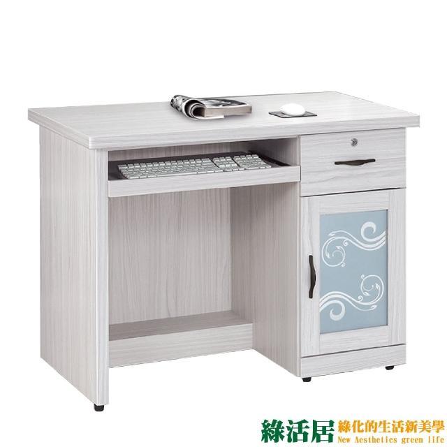 【綠活居】艾斯陸   時尚3.5尺木紋書桌/電腦桌