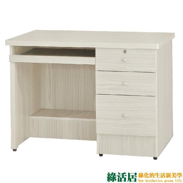 【綠活居】森爾    時尚3.5尺三抽書桌/電腦桌(二色可選+拉合式鍵盤)