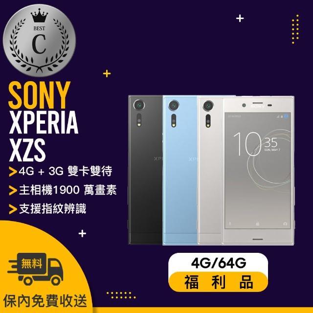 【SONY 索尼】G8232 64G/4G XPERIA XZS 福利品手機(贈 防水袋)
