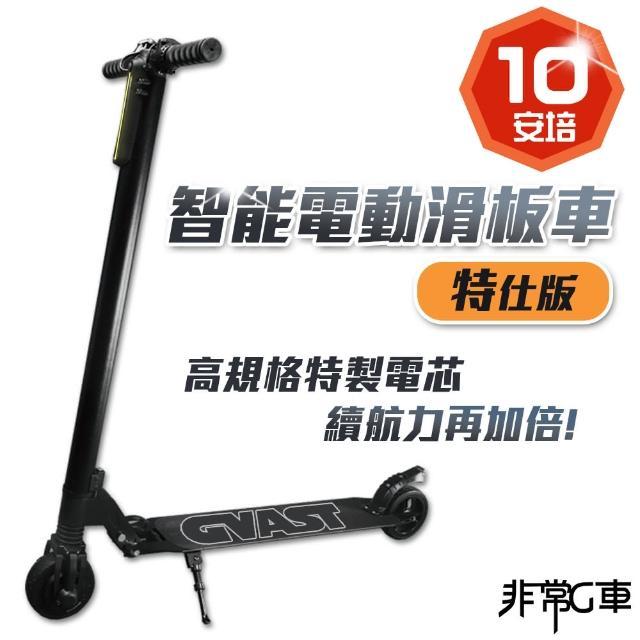 【非常G車】AX5V 5.5吋 折疊 電動滑板車 10.4AH 續航特仕版