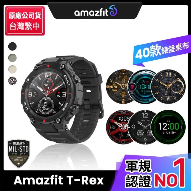 【Amazfit 華米】米動手錶T-Rex軍規認證智能運動心率智慧手錶(原廠公司貨)(智能手錶/米動手錶/智能穿戴)