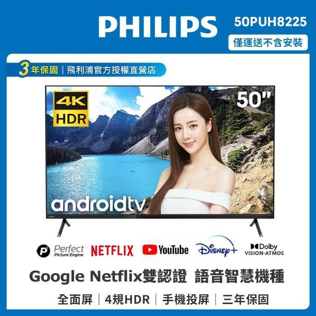 【Philips 飛利浦】50吋4K andriod聯網液晶顯示器+視訊盒50PUH8225(贈國際快充組+基本安裝)