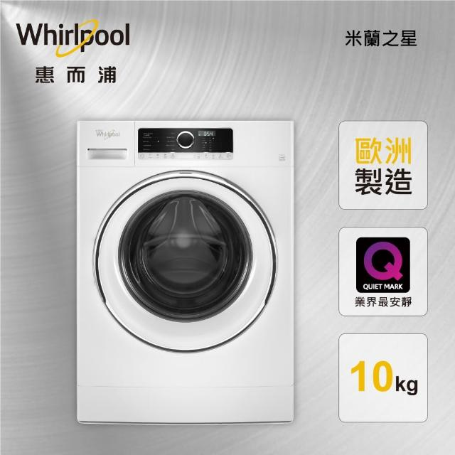 【Whirlpool 惠而浦】10公斤◆SupremeCare米蘭之星極致滾筒洗衣機(8TWFW5090HW)