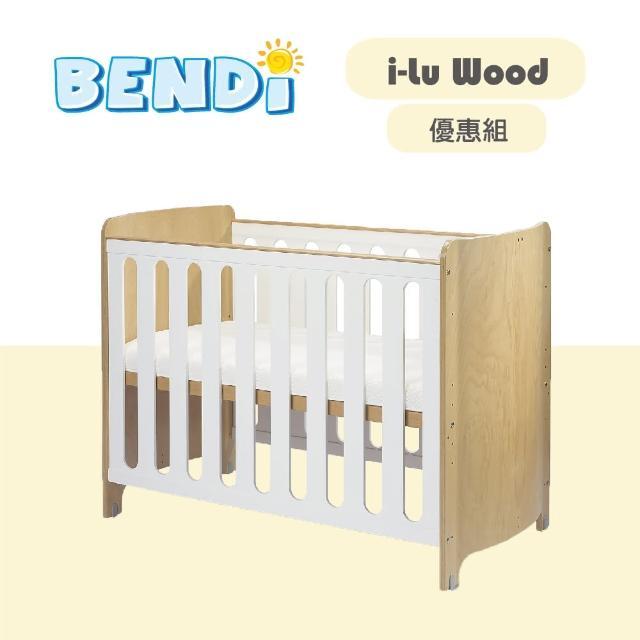 【Bendi 嬰兒床】i-Lu Wood 尊爵款 櫸木多功能嬰兒床-大床(多功能/可變書桌)