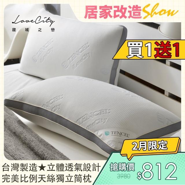 【寢城之戀-速達】台灣製造 天絲針織獨立筒釋壓枕(18cm/買一送一)