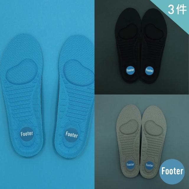 【Footer】旋壓抗引機能鞋墊(PF02黑+灰+藍)