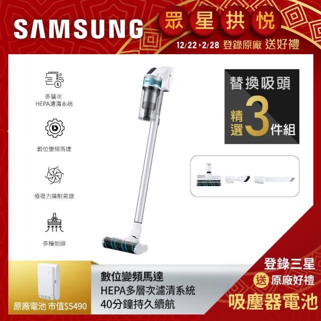 【加碼送電池+智慧手環】SAMSUNG 三星  Jet Light 無線變頻吸塵器(VS15T7033R1)