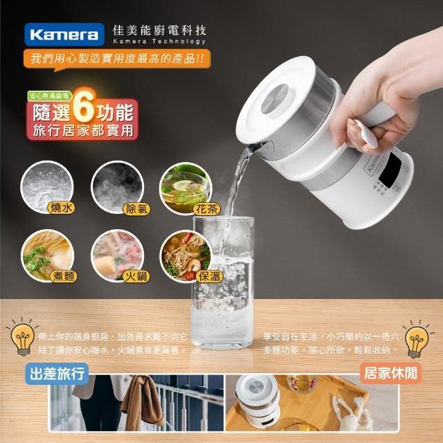 【Kamera 佳美能】溫控式多功能旅行電熱水壺 HD-9642(燒水/除氯/花茶/煮麵/火鍋/保溫)