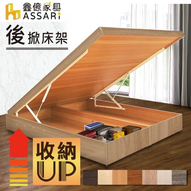 【ASSARI】收納後掀床架(單大3.5尺)