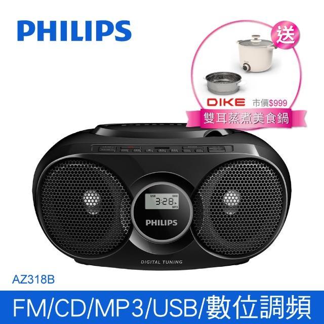 【Philips 飛利浦】手提CD/MP3/USB播放機(AZ318B/96)