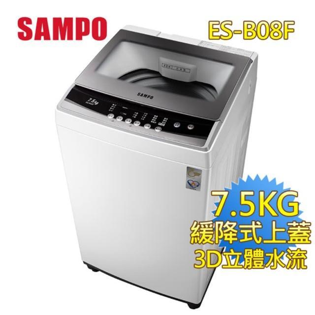 【SAMPO 聲寶】7.5kg 直立式單槽洗衣機(ES-B08F)