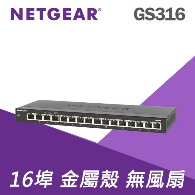 【NETGEAR】GS316 薄型 - 16埠 1000M GIGA Ethernet Switch 高速交換式集線器 全GIGA 1000M高速