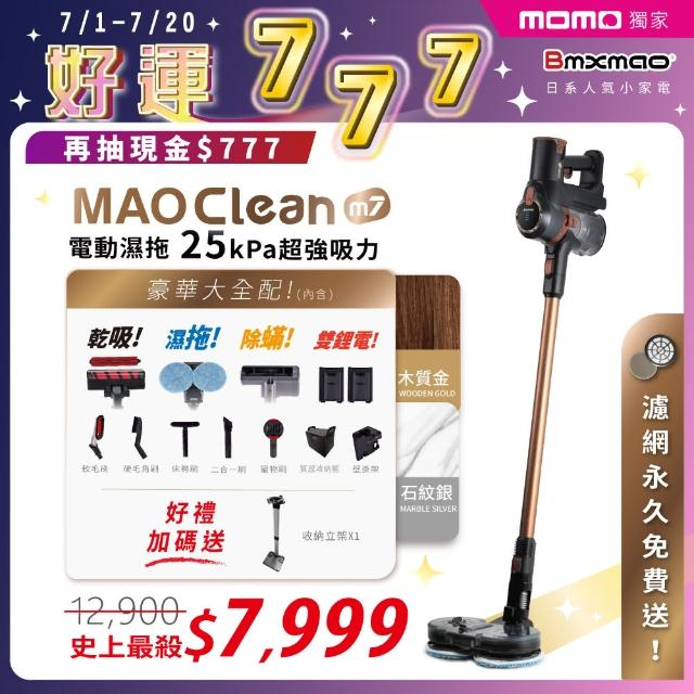 【Bmxmao】MAO Clean M7 旗艦25kPa 電動濕拖無線吸塵器-豪華16件