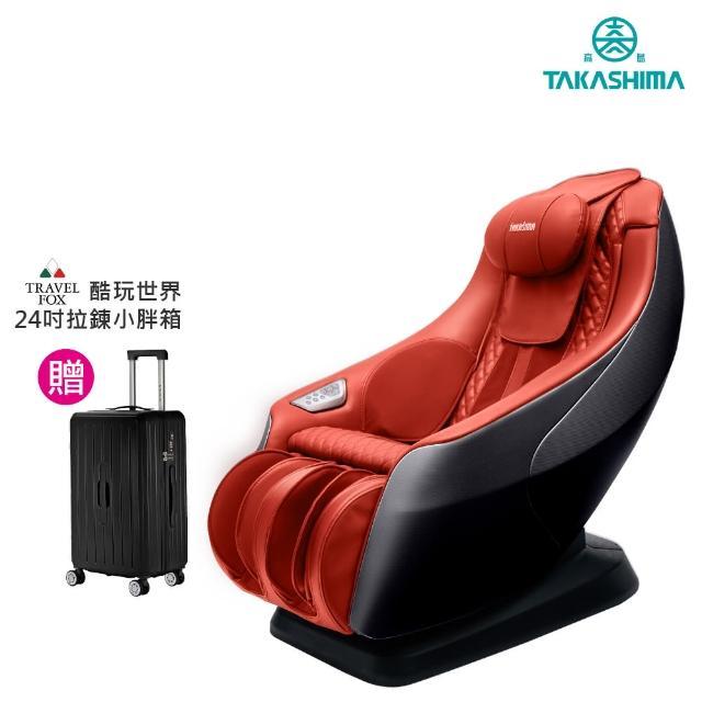 【TAKASIMA 高島】愛舒服小沙發-享睡版 A-1020A(按摩椅/皮革五年保固)