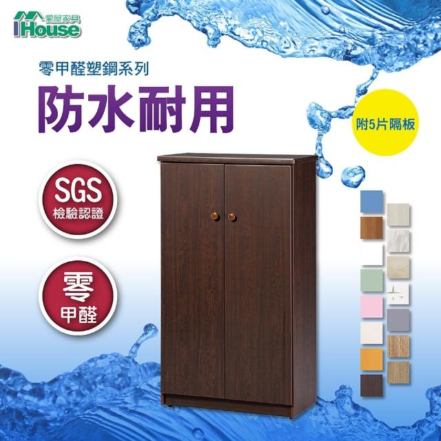 【IHouse】防水防潮 塑鋼七層雙門鞋櫃 寬65深33高117cm
