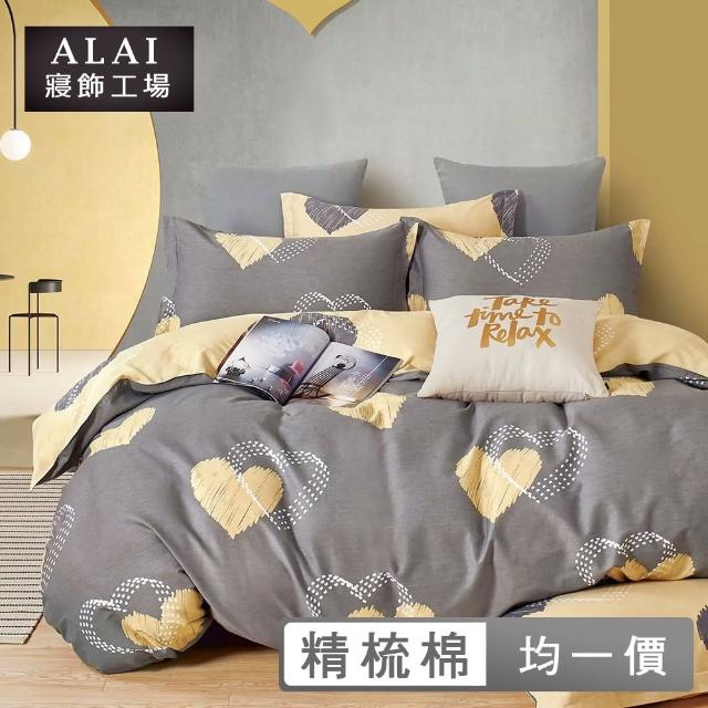 【ALAI 寢飾工場】台灣製100%精梳純棉兩用被床包組(多款任選 單人/雙人/加大 均一價)