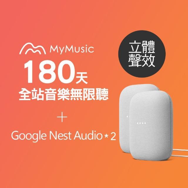 【MyMusic】180天音樂無限暢聽序號+Google Nest Audio智慧音箱*2 立體聲效組合