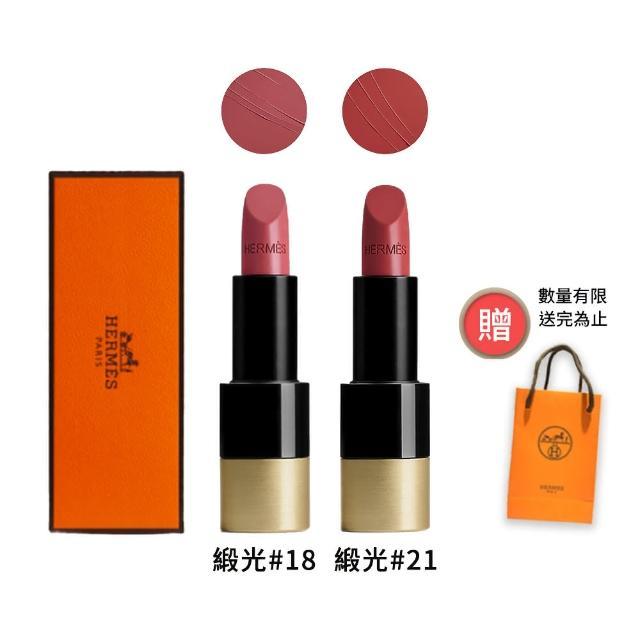 【Hermes 愛馬仕】愛馬仕Rouge Hermes 唇膏3.5G(Hermes啞光.緞面多色任選)