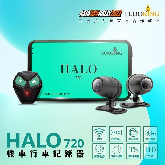 【LOOKING】雙11 Halo 720p 高清行車記錄器 前後雙錄(含有線鎖檔)